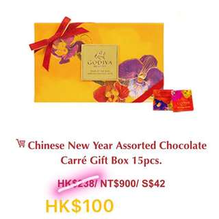 Godiva Year of the Dog 2018 chocolate