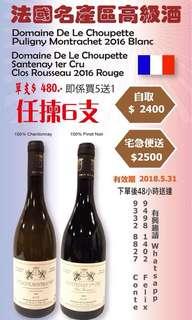 法國頂級Burgundy紅白酒