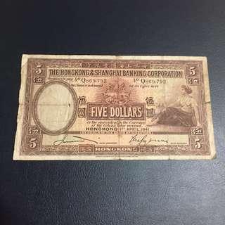 兩張罕有1941年 1954年匯豐銀行$5 兩張共售380
