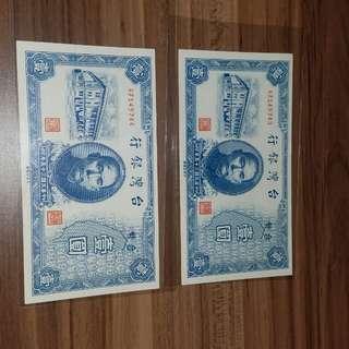 罕有全新直版兩張連號舊台幣 民國35年 1946年 台灣銀行 1元