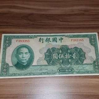 極罕有 民國29年 25元