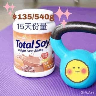 減肥代餐奶昔 美國🇺🇸Naturade Total Soy  15天份量