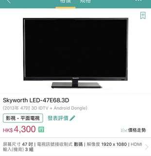 Skyworth 47吋3D電視