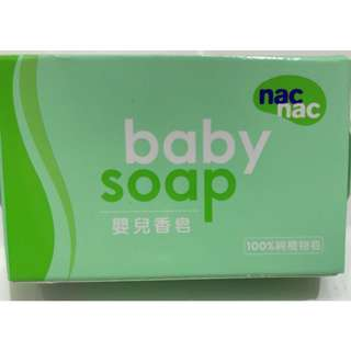 nac nac baby soap嬰幼兒身體清潔香皂2入