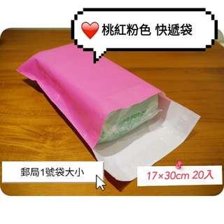 桃紅粉色 20入破壞袋 快遞袋 物流袋 便利袋 宅配袋 網拍 超商寄件袋 17×30cm 現貨📧小賣家必備/超級韌性不易破/自黏超方便
