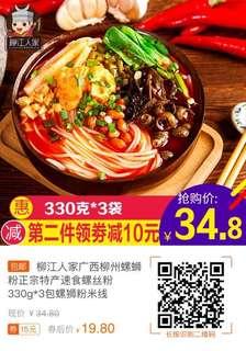 (淘寶$15優惠券)柳江人家廣西柳州螺螄粉正宗特產速食螺絲粉330g*3包螺獅粉米線