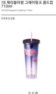 Starbucks Cherry Blossom - Grey pink cold cup 710ml