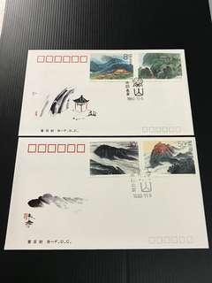 China Stamp - T155 衡山 首日封 FDC 中国邮票 1990