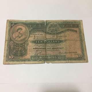 平售1947年滙豐銀行$10