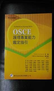OSCE 護理專業能力鑑定指引 華杏出版