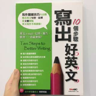 10個步驟寫出好英文🌸北一女補充教材🌸