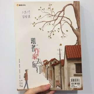 跟著作家去旅行🌸國文寫作訓練🌸北一女補充教材🌸