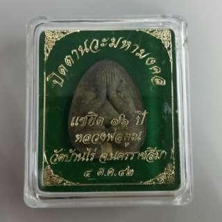 LP Koon Pidta 76th Birthday Batch BE2542