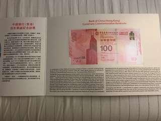 中國銀行百年華誕紀念鈔票