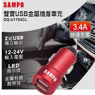 🔆保固一年🔆SAMPO聲寶雙USB 3.4A金屬機身車用充電器DQ-U1704CL