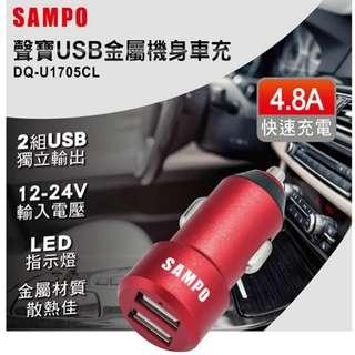 🔆保固一年🔆SAMPO聲寶雙USB 4.8A金屬機身車用充電器DQ-U1705CL