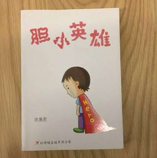 Chinese story book - 胆小的英雄