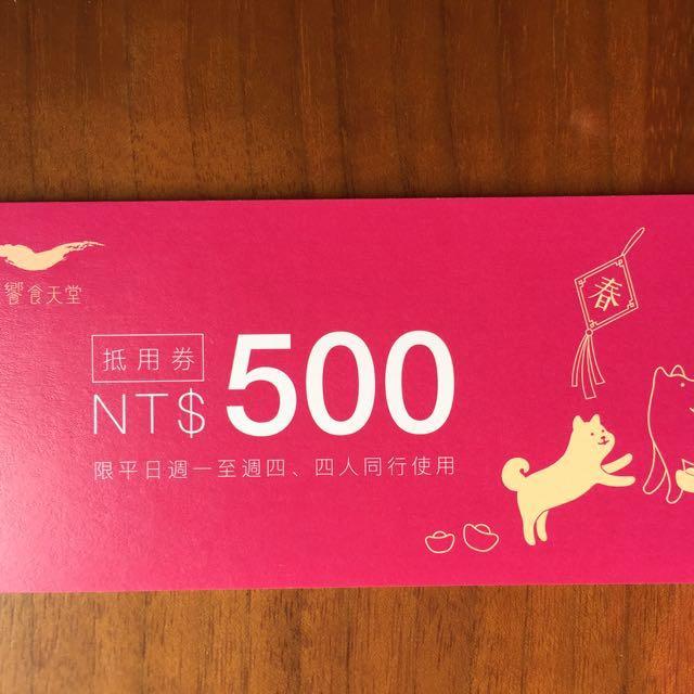 饗食天堂500元抵用卷(限平日使用)(3/29前使用)