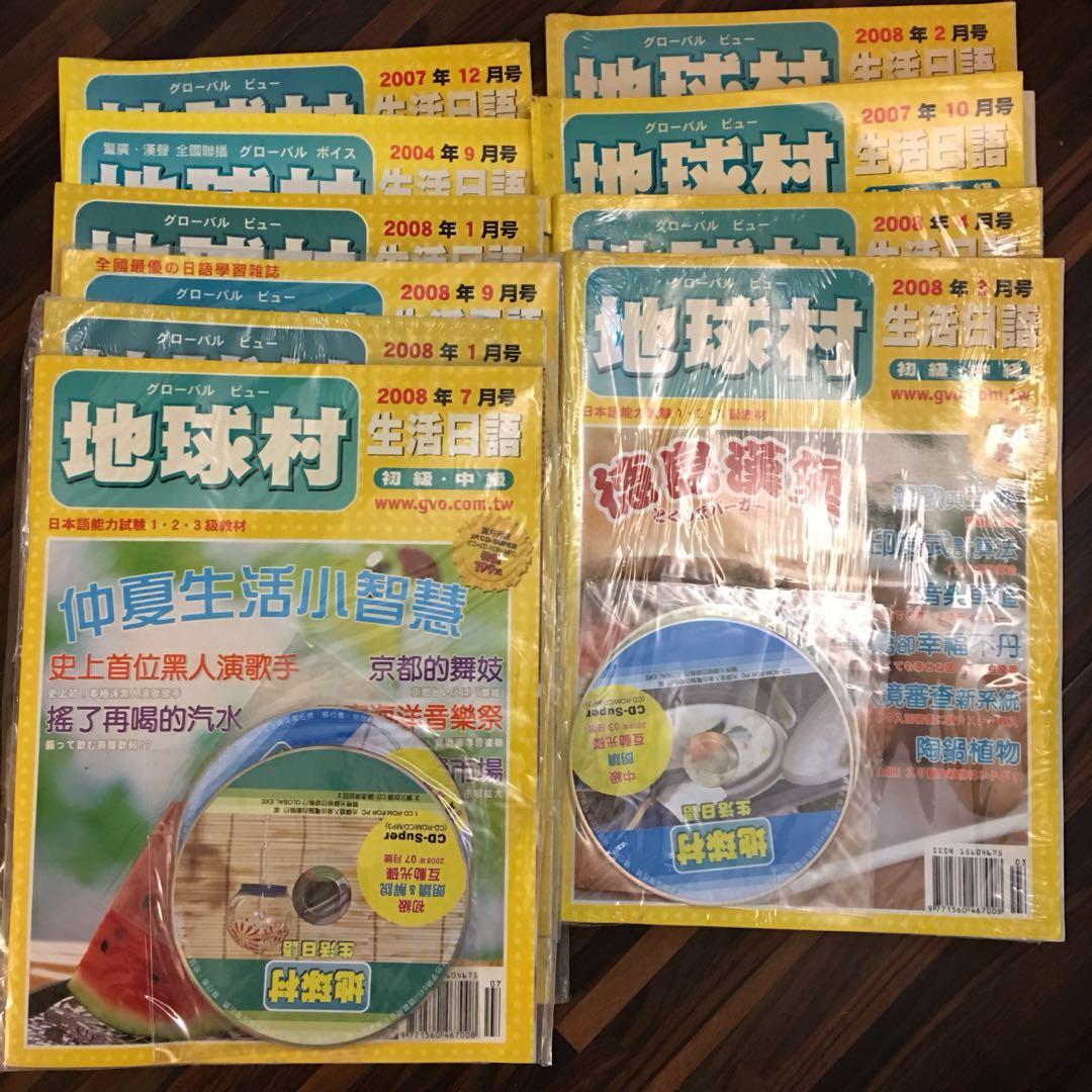 地球村生活日語雜誌