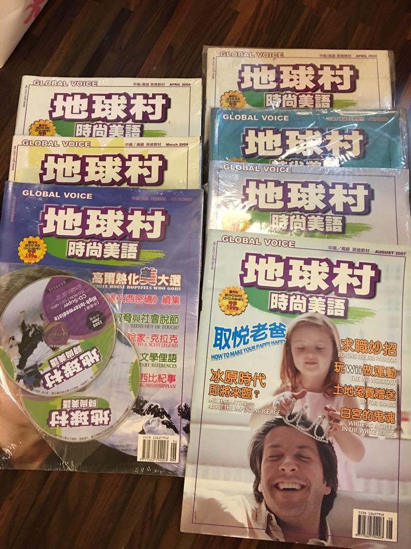地球村時尚美語雜誌 全部ㄧ起賣
