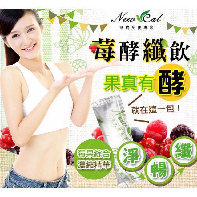 (現貨) New cal 莓酵纖飲 20包/盒