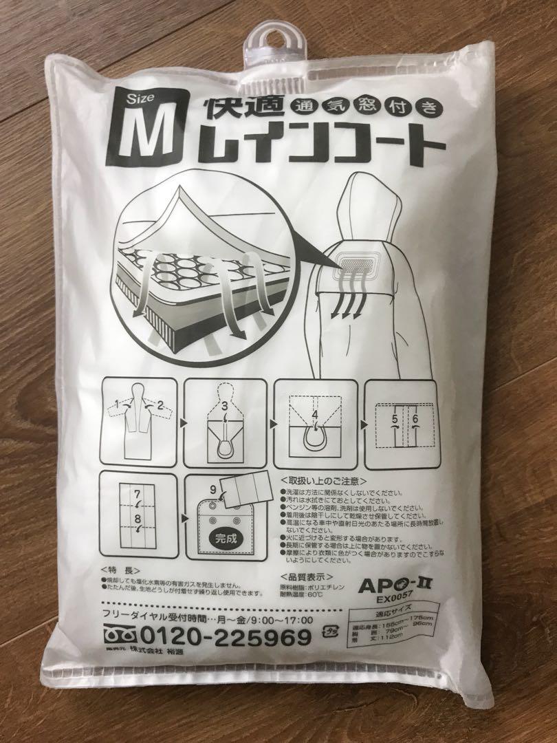 Raincoat from Japan