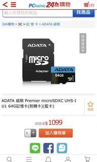 🚚 威剛64G快速記憶卡  3月20日pchone24特價買的現在原價1099