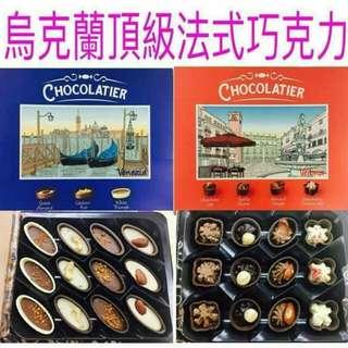 #限量#頂級法式巧克力(買一送一)