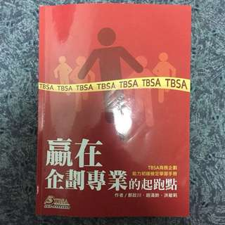 "TBSA商務企劃能力檢定 初級 ""贏在企劃專業的起跑點"""