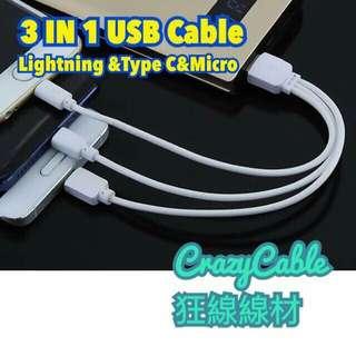 Lightning&Type C&Micro USB短線