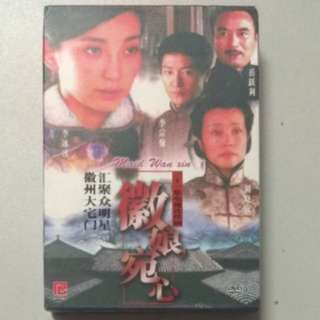 Maid Wan Xin  微娘宛心 DVD