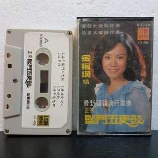 Cassette》金梅瑛 - 监门五更鼓 (福建)