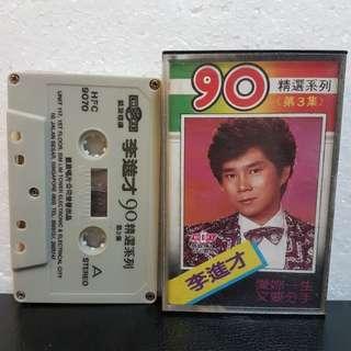 Cassette》李进才 - 90精装系列