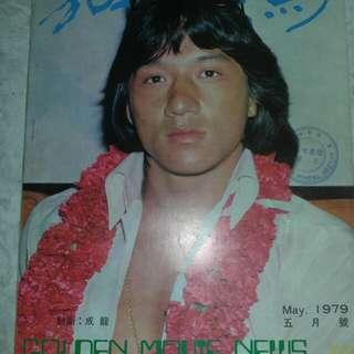 1979年 嘉禾電影刋物 帶温拿poster. 電影毒計 還有多巨星