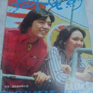 1979年嘉禾電影刋物 林建朋poster 第二道彩虹電影 多紅星照