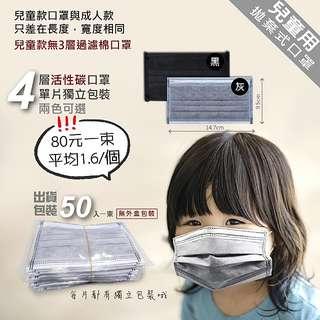 現貨兒童用四層活性碳口罩 獨立包裝 50入 拋棄式加厚一次性口罩/防塵防霧霾/攜帶方便衛生