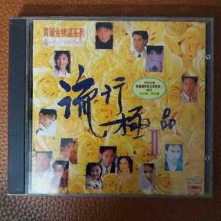 「CD」寶麗金精選系列 ~ 流行極品 II (1991 Hong Kong)