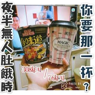 魔力奶茶,10杯起有代理價,30杯起配送魔力排毒果凍