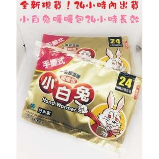 小白兔暖暖包 一包14 十包以上一包13