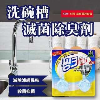 {天天隨時分享購}洗碗槽滅菌除臭劑 15g x 2入