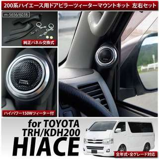 [Pre order] Toyota hi ace pillar tweeter pods