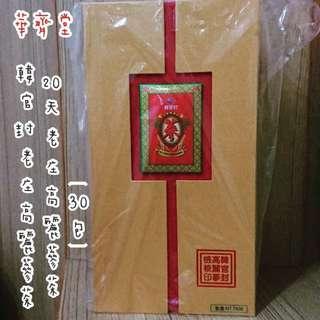 華齊堂-韓官封老庄高麗蔘茶-20天老庄高麗蔘茶(30包)