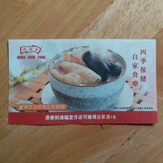 每張$33起 鴻福堂自家湯券 Hung Took Tong soup coupon