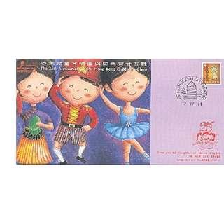 香港紀念封,1995年.香港兒童合唱團,與您共賀25載,貼英女皇普票-帆船印