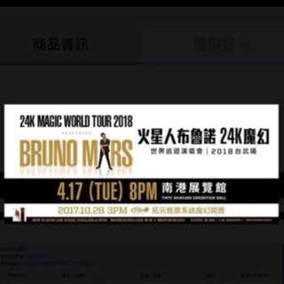 原價售Bruno Mars 火星人布魯諾24K Magic演唱會A2區第「ㄧ」排連號(票已收到)