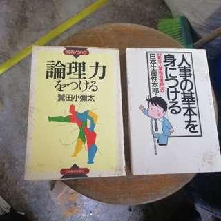 Japanese book
