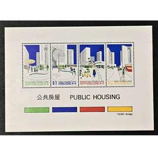 1981 China Hong Kong Public Housing MS