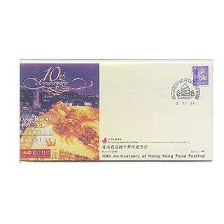 香港旅遊協會,香港收藏文化公司紀念封,1996年食品節10周年貼英女皇普票-帆船印