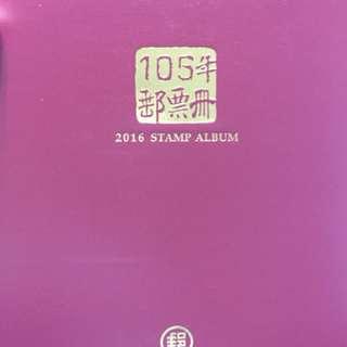 105年郵票冊(內有約1011的郵票)