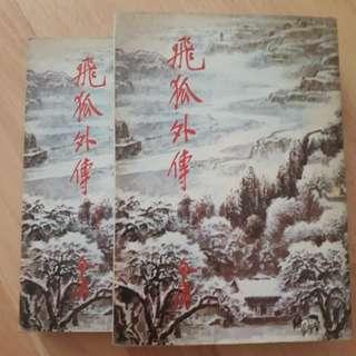 飛狐外傳 complete set of 2 by Jin Yong
